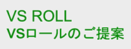 06-vs-roll.png